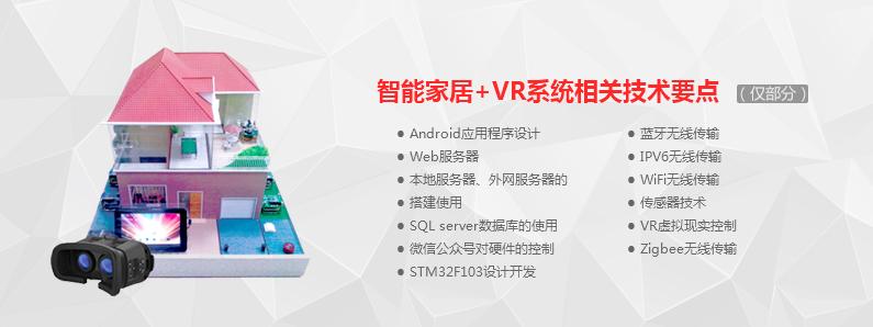 Android驱动培训实战课程之智能家居+VR系统相关