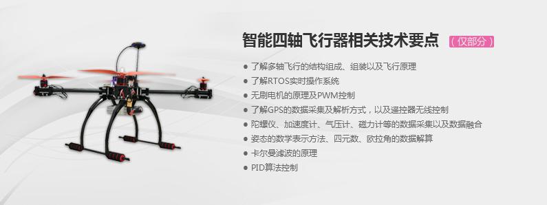 物联网培训之飞行器项目