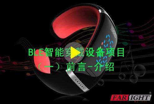BLE智能穿戴设备项目(视频/源码教程免费领)